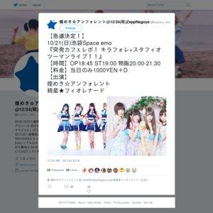 突発カフェレボ! キラフォレ×スタフィオツーマンライブ!!
