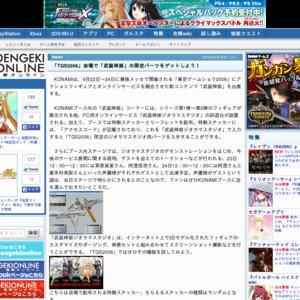 東京ゲームショウ2006 KONAMIブース 「武装神姫トークショー」