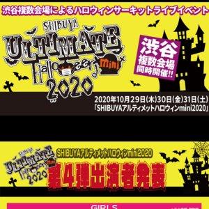 10/29 SHIBUYAアルティメットハロウィン2018