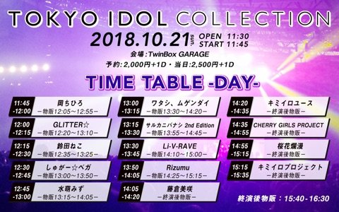 TOKYO IDOL COLLECTION -DAY-