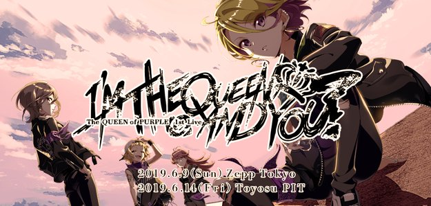 The QUEEN of PURPLE単独ライブ(仮) 6/14