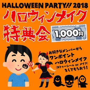 HALLOWEEN PARTY!! 2018