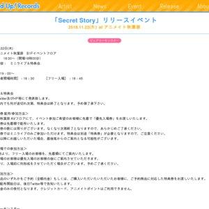 「Secret Story」リリースイベント 2018.11.22(木)at アニメイト秋葉原