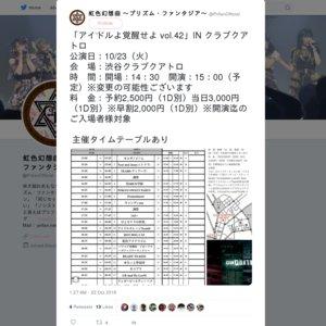 アイドルよ覚醒せよ vol.42