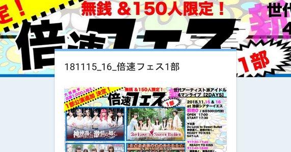【追加公演】倍速フェス 1部 11/15