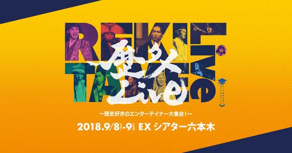 「歴タメLive 2018」~歴史好きのエンターテイナー大集合!~ vol.3 プレミアム上映会+トークイベント