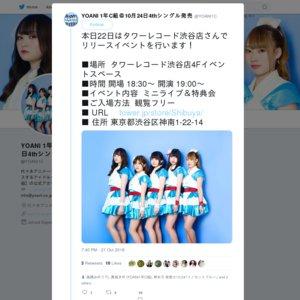 10/22 4thシングル「イノセントブルー」発売記念 ミニライブ+予約特典会