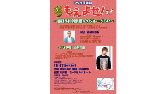 『ヲタク落語会もえよせ〜吉好×仲村宗悟120分トークSP~』
