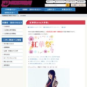 中国職業能力開発大学校 紅華祭2018 ChouCho単独ライブ