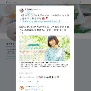 木戸衣吹 21stバースデーイベント 〜誕生日当日に祝えて最高か!~