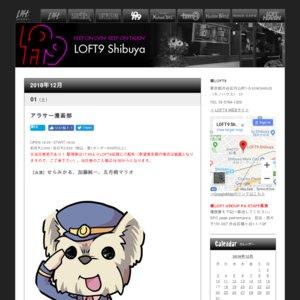 アラサー漫画部(2018.12.01)