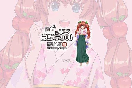 第12回 飯田丘のまちフェスティバル ナミキちゃん公式ソング「おいでよ!LOVE☆飯田パラダイス」ミニミニライブ!