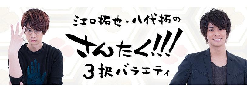 江口拓也・八代拓の『さんたく!!!』~Chapter3~【夕方の部】