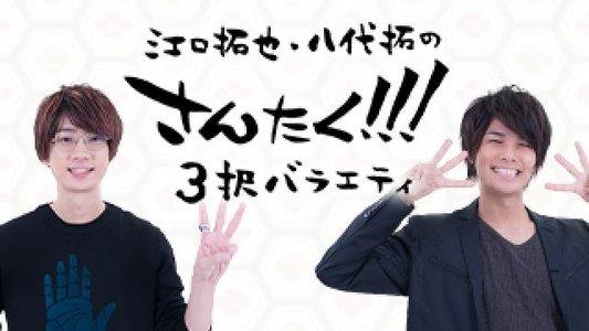 江口拓也・八代拓のさんたく!!! 1st anniv.パック 発売記念トークショウ【昼の部】