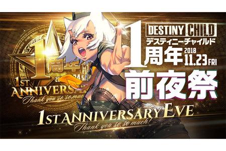 デスティニーチャイルド 1周年前夜祭~1st Anniversary Eve~