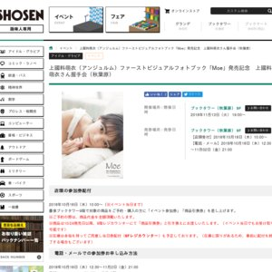 上國料萌衣(アンジュルム)ファーストビジュアルフォトブック「Moe」発売記念握手会