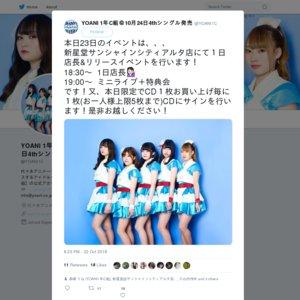 10/23 4thシングル「イノセントブルー」発売記念 ミニライブ+予約特典会+1日店長イベント