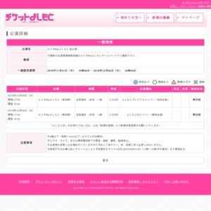 ルミネtheよしもと 夜公演(2018/12/6)