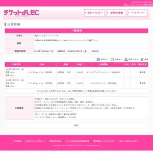 劇団アニメ座ハイブリッド祭