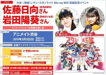 【応募抽選券】少女☆歌劇 レヴュースタァライト Blu-ray BOX 完結記念イベント