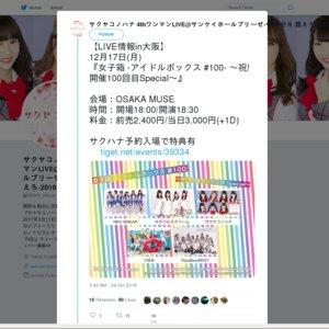 女子箱 -アイドルボックス #100- 〜祝!開催100回目Special〜