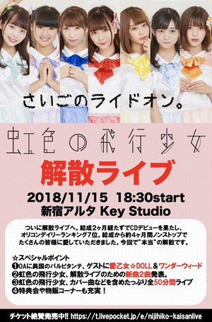 """""""虹色の飛行少女""""解散ライブ"""