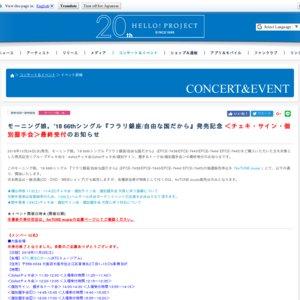 モーニング娘。'18 66thシングル発売記念 <チェキ・サイン・個別握手会> 東京会場⑥