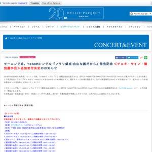 モーニング娘。'18 66thシングル発売記念 <チェキ・サイン・個別握手会> 東京会場⑦