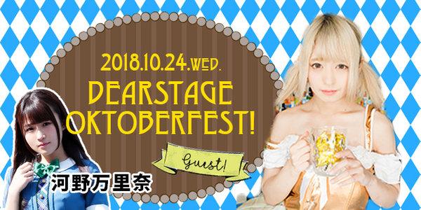 【10/24】ディアステージオクトーバーフェスト 2日目