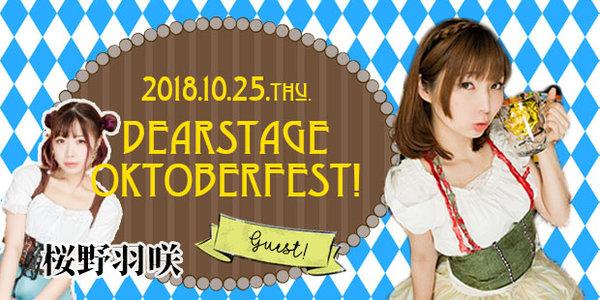 【10/25】ディアステージオクトーバーフェスト 3日目