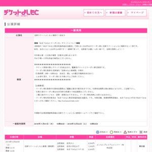 沼津ラクーンよしもと寄席(2018/12/22) 1回目