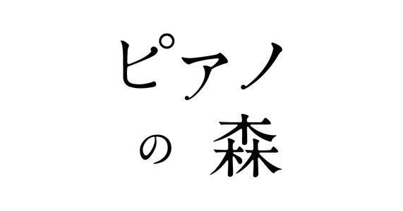 TVアニメ『ピアノの森』Blu-ray&DVD発売記念イベント