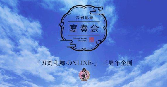 『刀剣乱舞』宴奏会 アンコール公演 11/23 京都公演