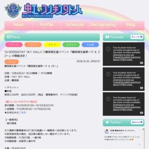 鶴見萌生誕祭〜11 & 22〜