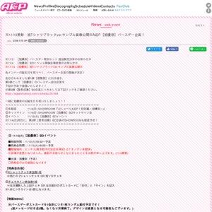 『【旭優奈】バースデー企画』イベント