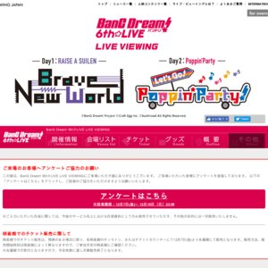 BanG Dream! 6th☆LIVE DAY1 RAISE A SUILEN「Brave New World」 ライブビューイング