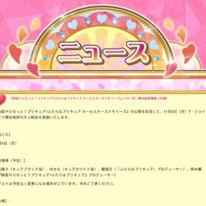 「映画 HUGっと!プリキュア♡ふたりはプリキュア オールスターズメモリーズ」舞台挨拶付き上映会 T・ジョイ京都