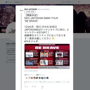 """NEO JAPONISM 2MAN TOUR """"BE BRAVE"""" vol.5"""