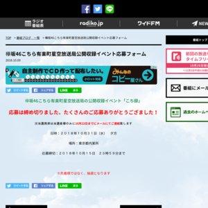 欅坂46こちら有楽町星空放送局の公開収録イベント「こち録」
