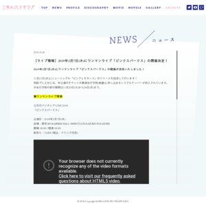 三月のパンタシア LIVE 2019  「ピンクスパークス」