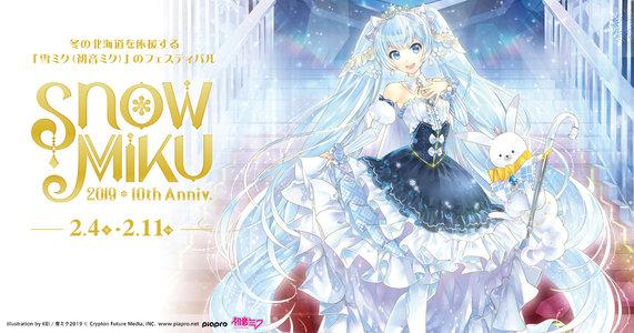 SNOW MIKU LIVE! 2019 2/10 昼公演