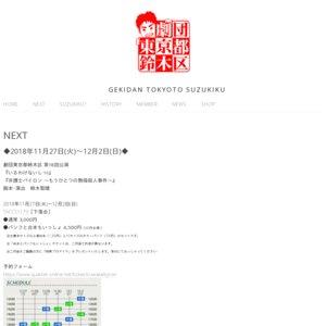 劇団東京都鈴木区 第18回公演 『いるわけないしっ!』 11/30