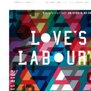砂岡事務所プロデュース音楽劇『Love's Labour's Lost』11/25(A)