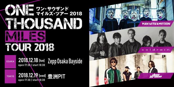 ONE THOUSAND MILES TOUR 2018 東京