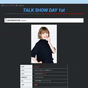 Machico T@lk show! In 新宿祭 2018