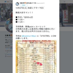 無銭大好きマン!! 10/27