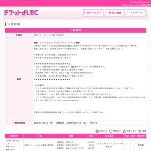 沼津ラクーンよしもと寄席(2018/12/22) 2回目