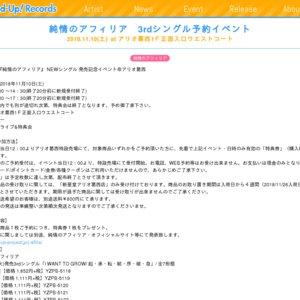 11/10 純情のアフィリア 3rdシングル予約イベント アリオ葛西1F正面入口ウエストコート 第2部