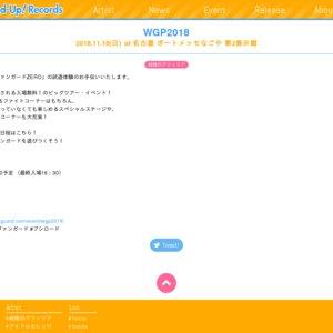 11/18 WGP2018 VANGIRLS PRカードお渡し @名古屋 ポートメッセなごや 第2展示館
