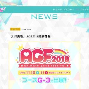 AGF2018 F★lightお渡しイベント2日目